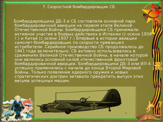 7. Скоростной бомбардировщик СБ Бомбардировщики ДБ-3 и СБ состовляли основно...