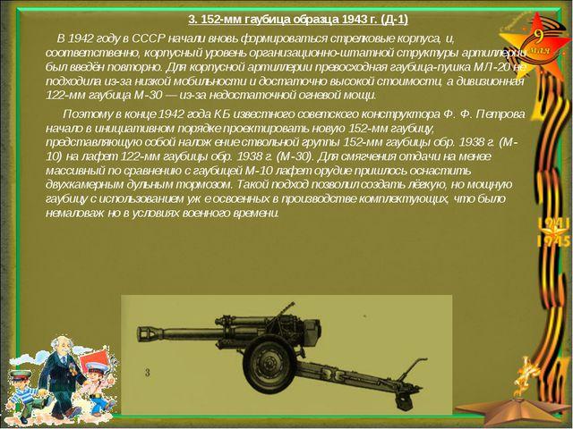 3. 152-мм гаубица образца 1943 г. (Д-1) В 1942 году в СССР начали вновь форм...