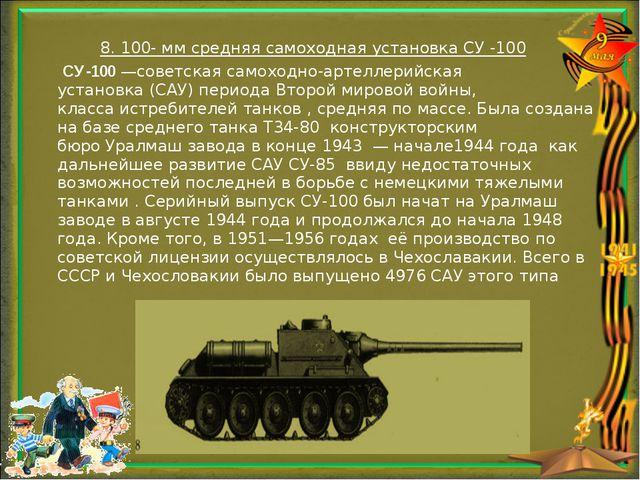 8. 100- мм средняя самоходная установка СУ -100 СУ-100—советскаясамоходно-...