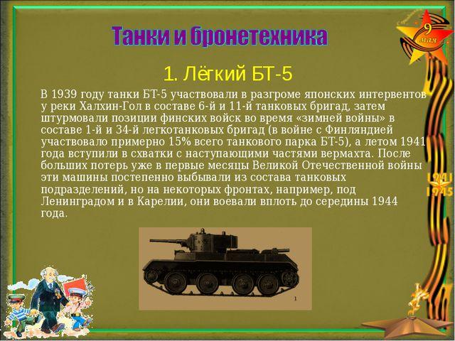 1. Лёгкий БТ-5 В 1939 году танки БТ-5 участвовали в разгроме японских интерве...