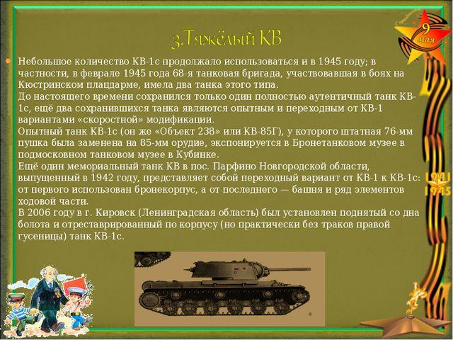 Небольшое количество КВ-1с продолжало использоваться и в 1945 году; в частнос...