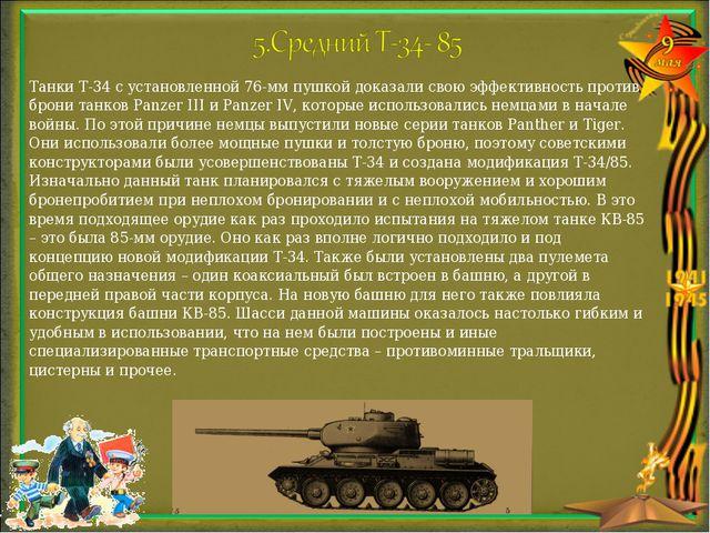 Танки T-34 с установленной 76-мм пушкой доказали свою эффективность против бр...