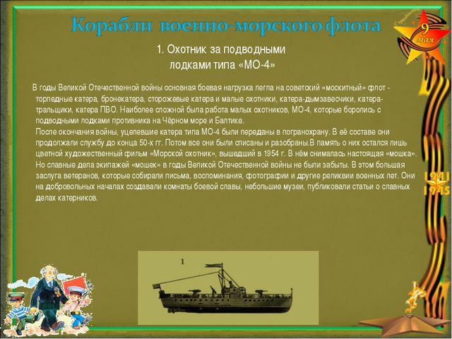 1. Охотник за подводными лодками типа «МО-4» В годы Великой Отечественной вой...