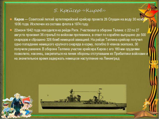 Киров— Советский легкий артиллерийскийкрейсер проекта 26 Спущен на воду 30...