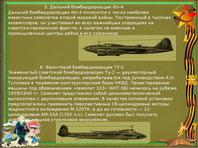 5. Дальний бомбардировщик Ил-4 Дальний бомбардировщик Ил-4 относится к числу...