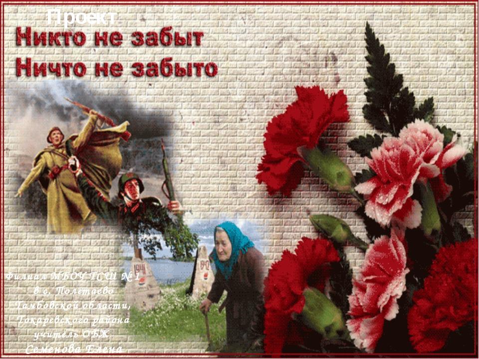 Проект Филиал МБОУ ТСШ № 1 в с. Полетаево Тамбовской области, Токаревского р...
