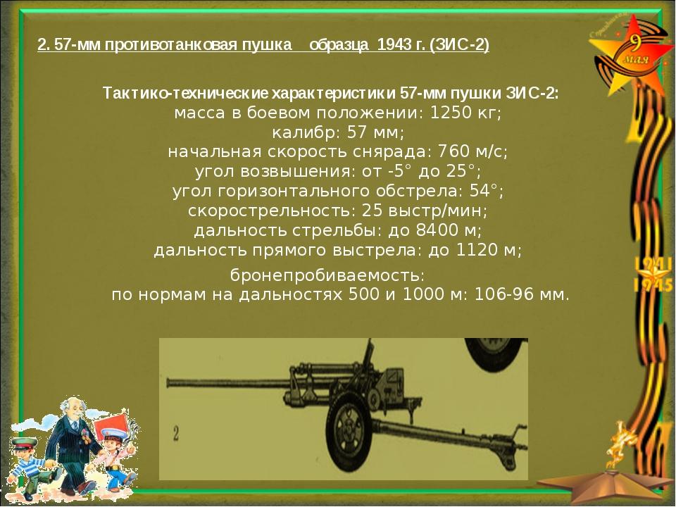 2. 57-мм противотанковая пушка образца 1943 г. (ЗИС-2) Тактико-технические х...
