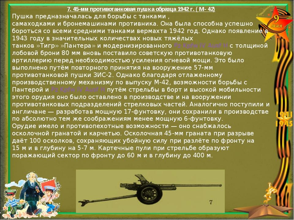 7. 45-мм противотанковая пушка образца 1942 г. ( М- 42) Пушка предназначалас...