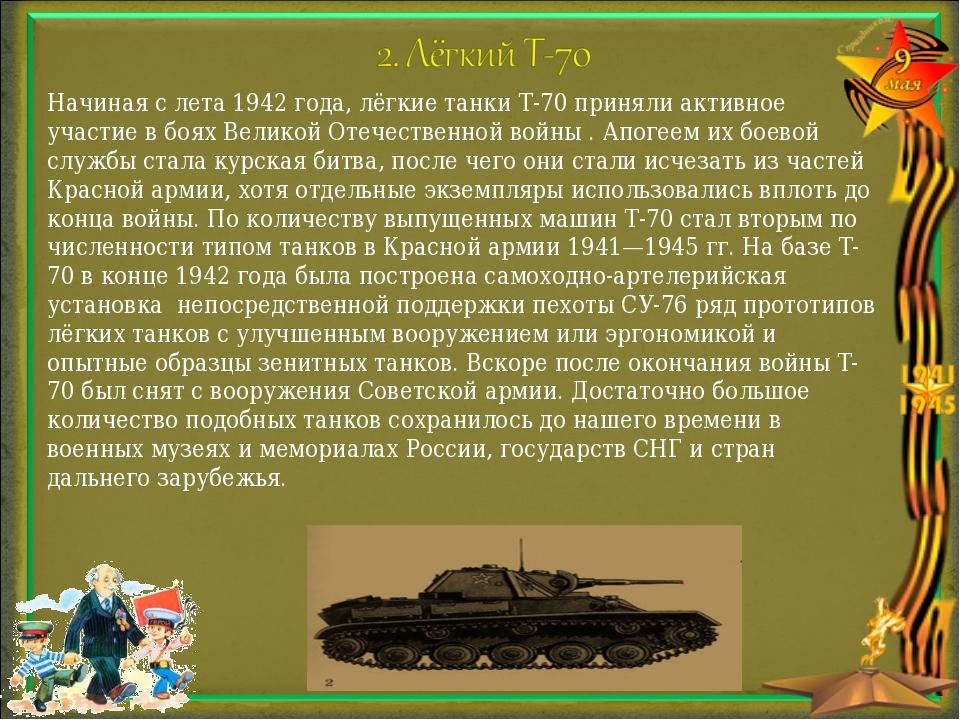 Начиная с лета 1942 года, лёгкие танки Т-70 приняли активное участие в боях В...