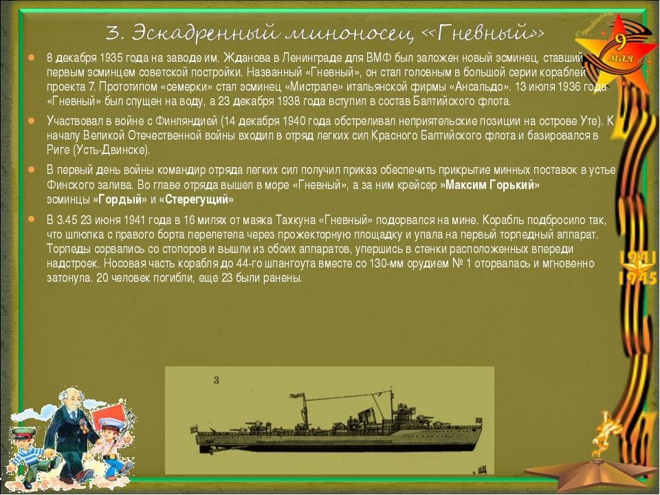 8 декабря 1935 года на заводе им. Жданова в Ленинграде для ВМФ был заложен но...