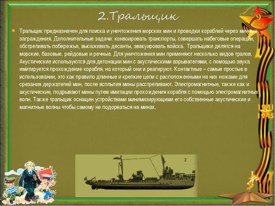 Тральщик предназначен для поиска и уничтожения морских мин и проводки корабле...
