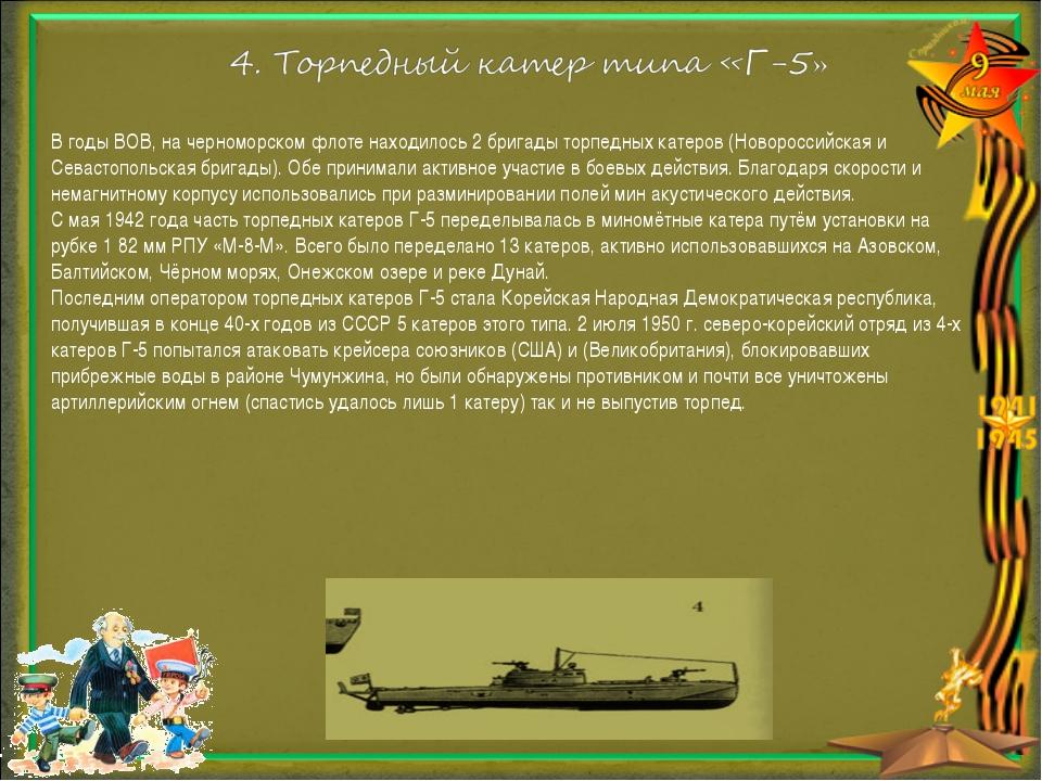 В годы ВОВ, на черноморском флоте находилось 2 бригады торпедных катеров (Нов...