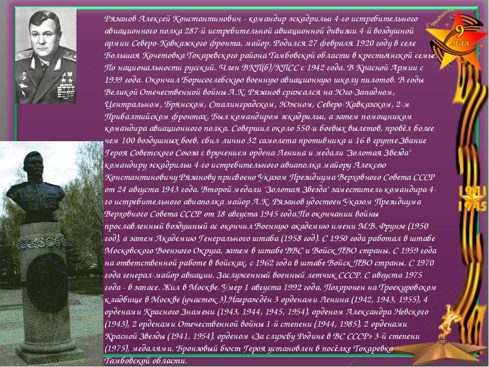 Рязанов Алексей Константинович - командир эскадрильи 4-го истребительного ав...