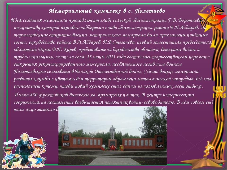 Мемориальный комплекс в с. Полетаево Идея создания мемориала принадлежит гла...