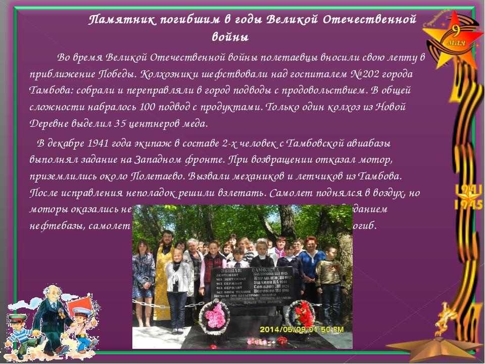 Памятник погибшим в годы Великой Отечественной войны Во время Великой Отечес...