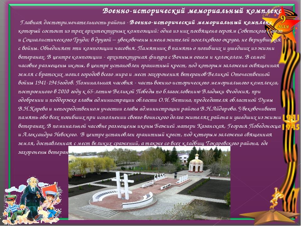 Военно-исторический мемориальный комплекс Главная достопримечательность рай...