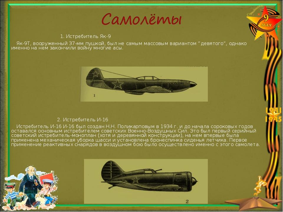 1. Истребитель Як-9 Як-9Т, вооруженный 37-мм пушкой, был не самым массовым в...