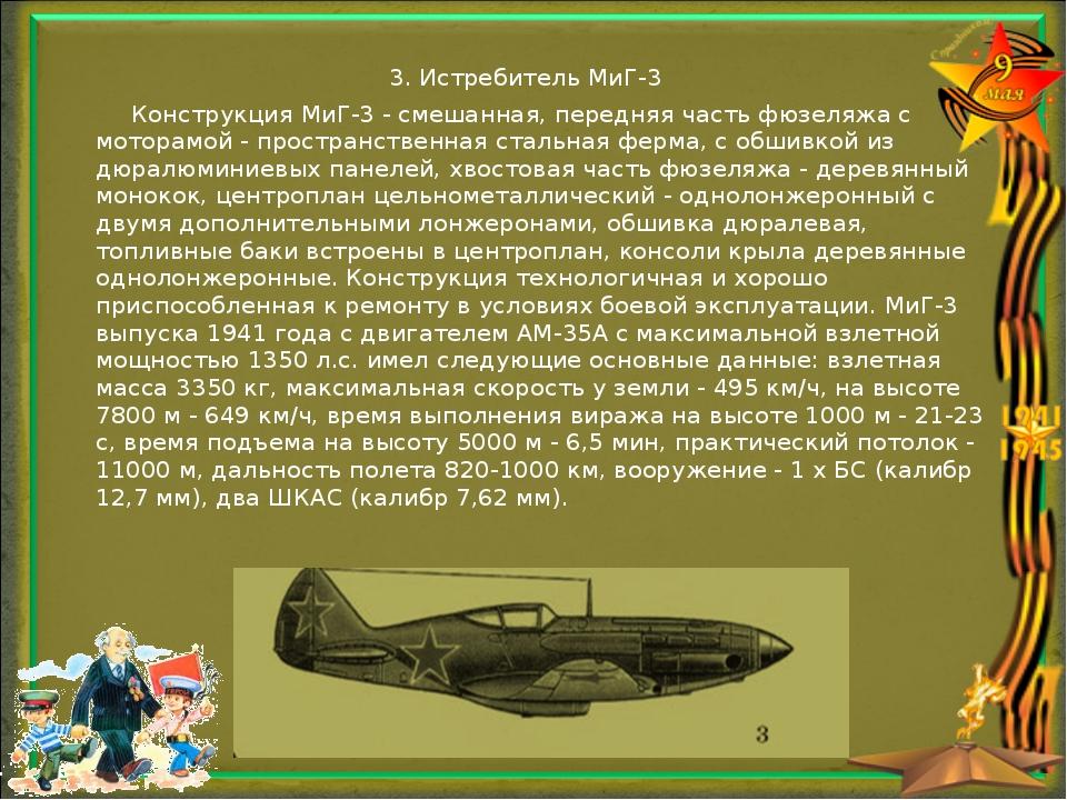 3. Истребитель МиГ-3 Конструкция МиГ-3 - смешанная, передняя часть фюзеляжа...