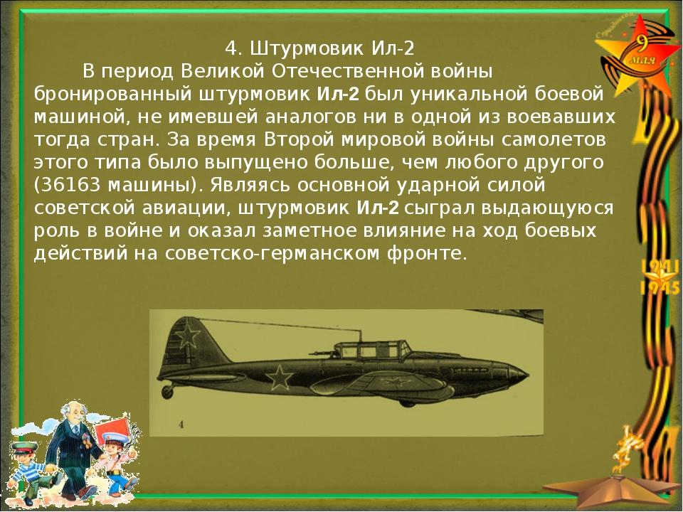 4. Штурмовик Ил-2 В период Великой Отечественной войны бронированный штурмов...