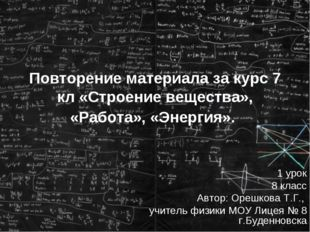 Повторение материала за курс 7 кл «Строение вещества», «Работа», «Энергия». 1