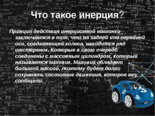 Что такое инерция? Принцип действия инерционной машинки заключается в том, чт