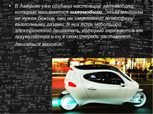 В Америке уже созданы настоящие автомобили, которые называются махомобили. Эт