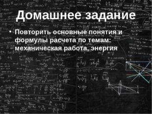 Домашнее задание Повторить основные понятия и формулы расчета по темам: механ
