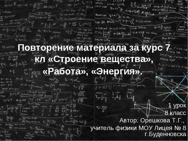 Повторение материала за курс 7 кл «Строение вещества», «Работа», «Энергия». 1...