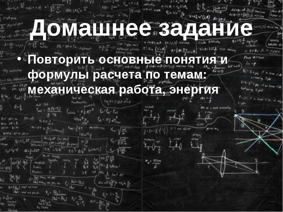Домашнее задание Повторить основные понятия и формулы расчета по темам: механ...