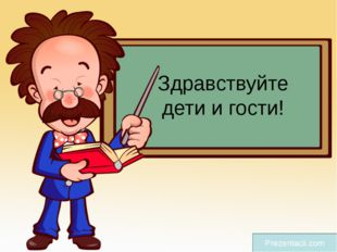 Здравствуйте дети и гости! Prezentacii.com