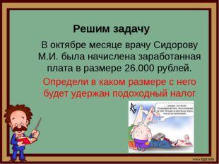 Решим задачу В октябре месяце врачу Сидорову М.И. была начислена заработанна