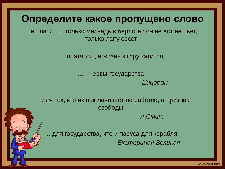 Определите какое пропущено слово Не платит … только медведь в берлоге : он не...