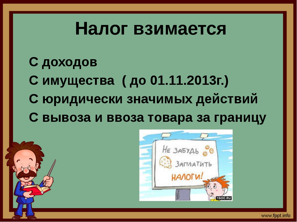 Налог взимается С доходов С имущества ( до 01.11.2013г.) С юридически значим...