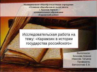 Выполнили : Блинова Ксения Иванова Татьяна Проверила: Белоногова Е.В. Муници