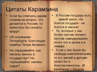 Цитаты Карамзина Если бы отвечать одним словом на вопрос: что делается в Росс