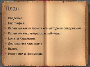 План Введение Биография Карамзин как историк и его методы исследования Карамз