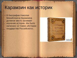 Карамзин как историк В биографии Николая Михайловича Карамзина должное место
