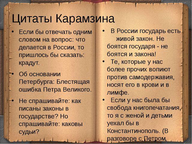 Цитаты Карамзина Если бы отвечать одним словом на вопрос: что делается в Росс...