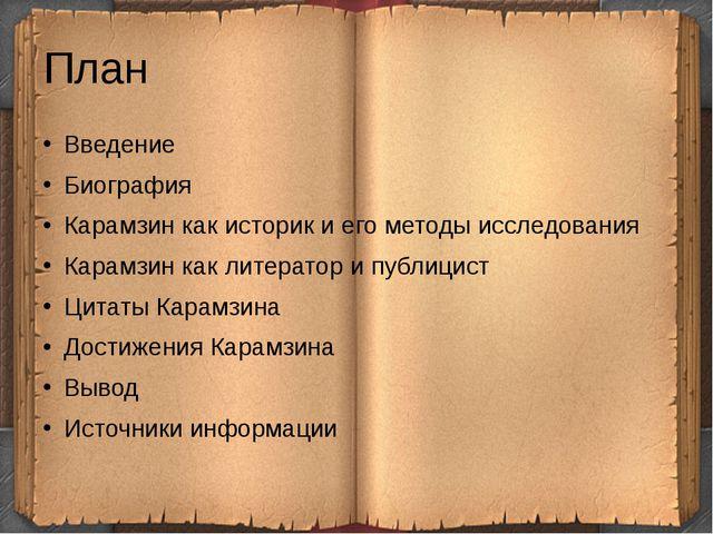 План Введение Биография Карамзин как историк и его методы исследования Карамз...