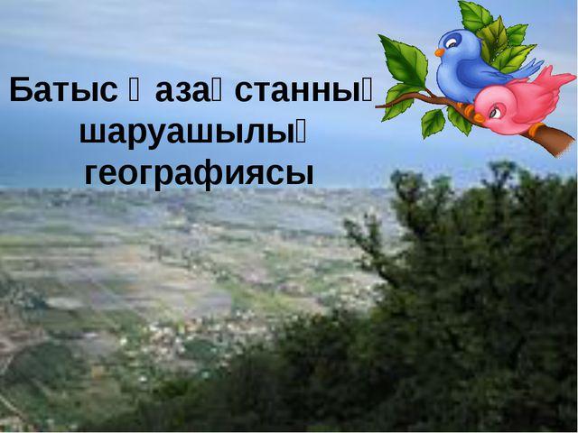 Батыс Қазақстанның шаруашылық географиясы
