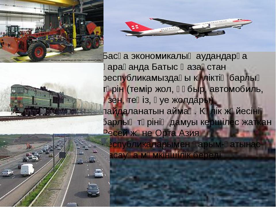 Басқа экономикалық аудандарға қарағанда Батыс Қазақстан республикамыздағы кө...