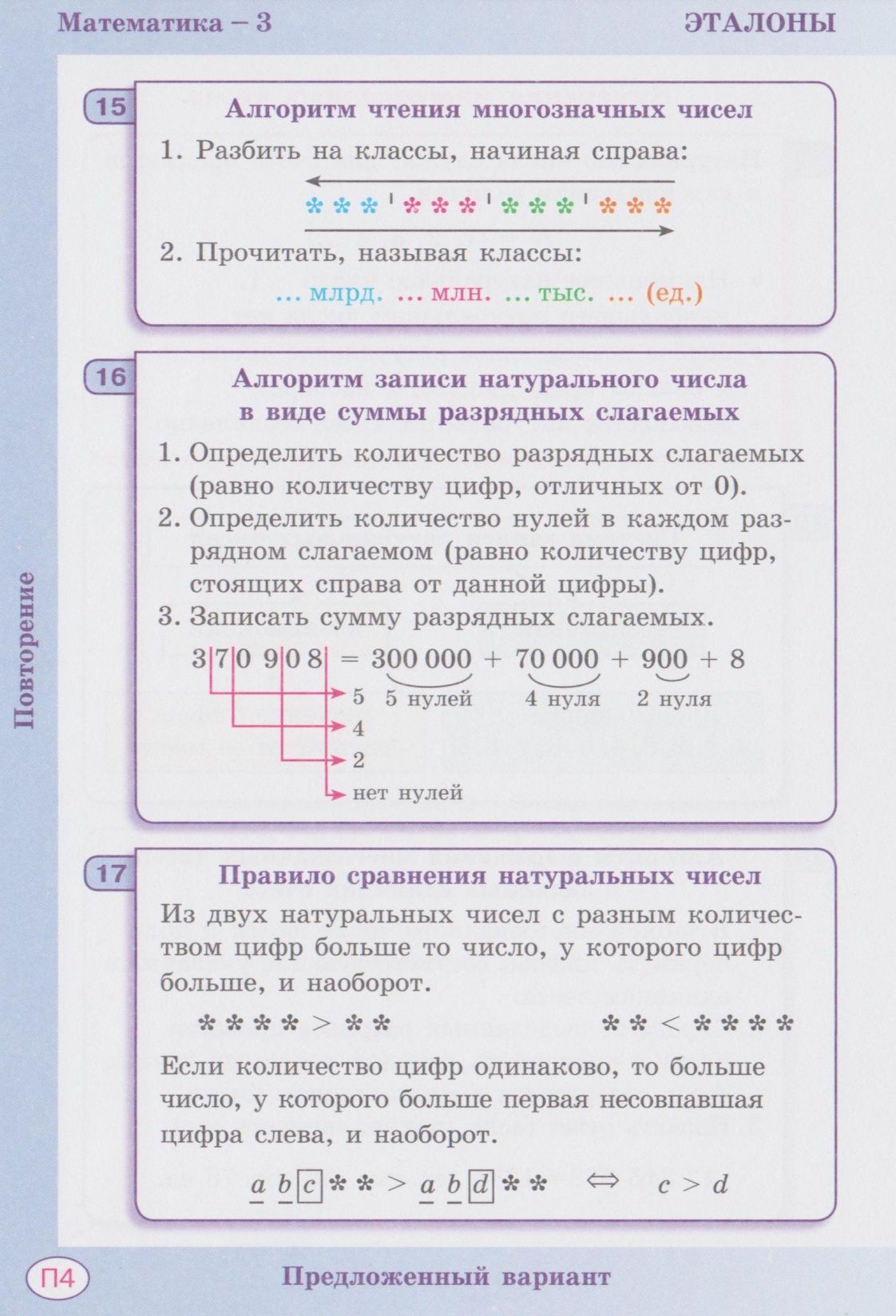C:\Users\Настя\Pictures\2012-09-08 4\4 001.jpg