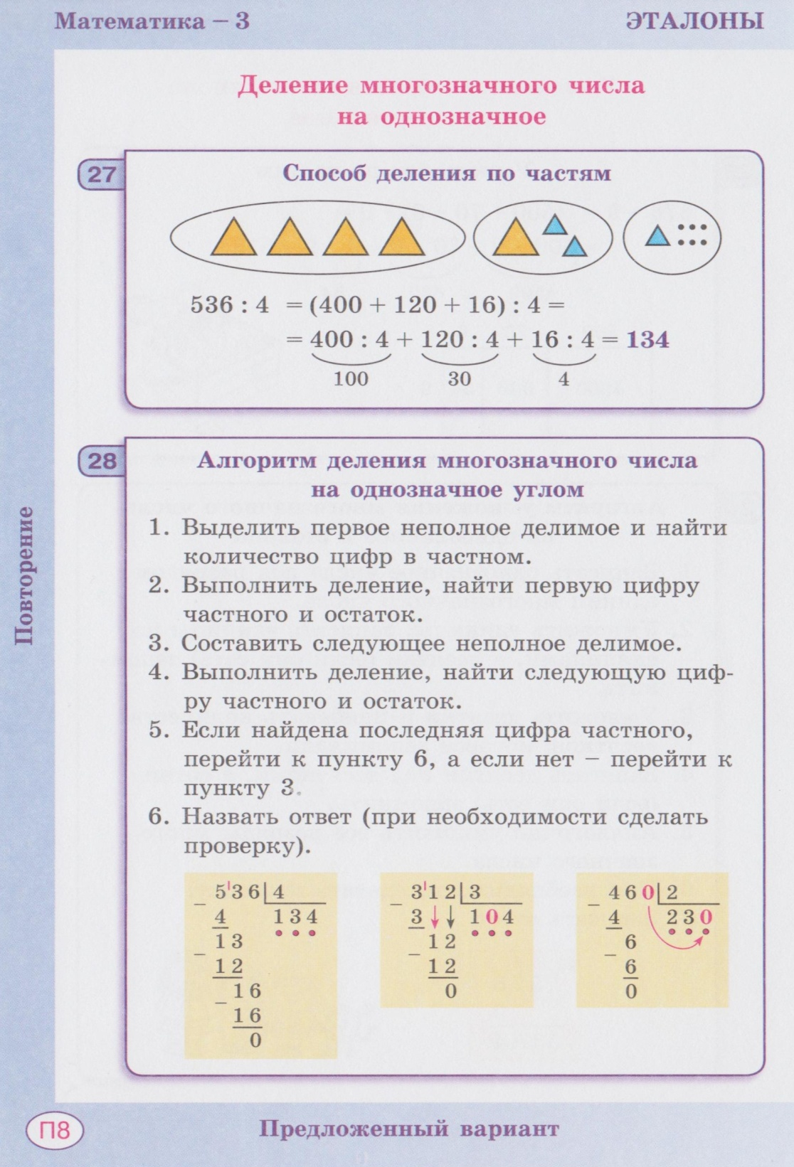C:\Users\Настя\Pictures\2012-09-08 8\8 001.jpg