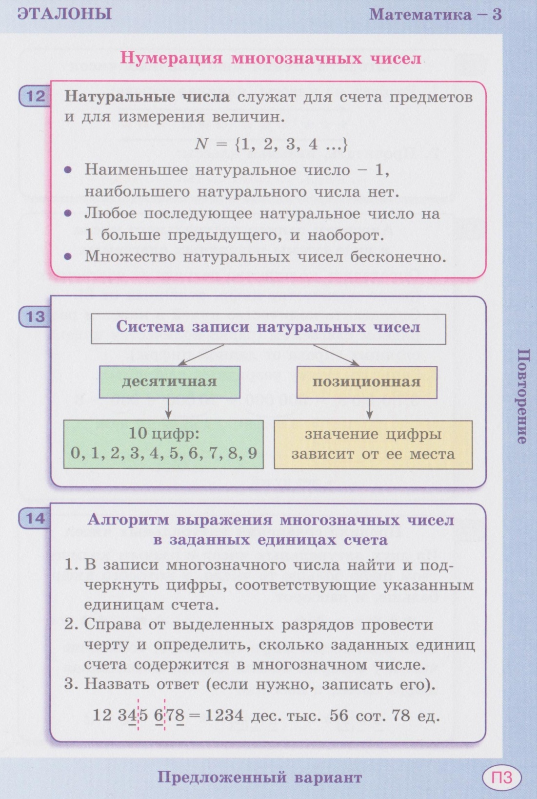 C:\Users\Настя\Pictures\2012-09-08 3\3 001.jpg