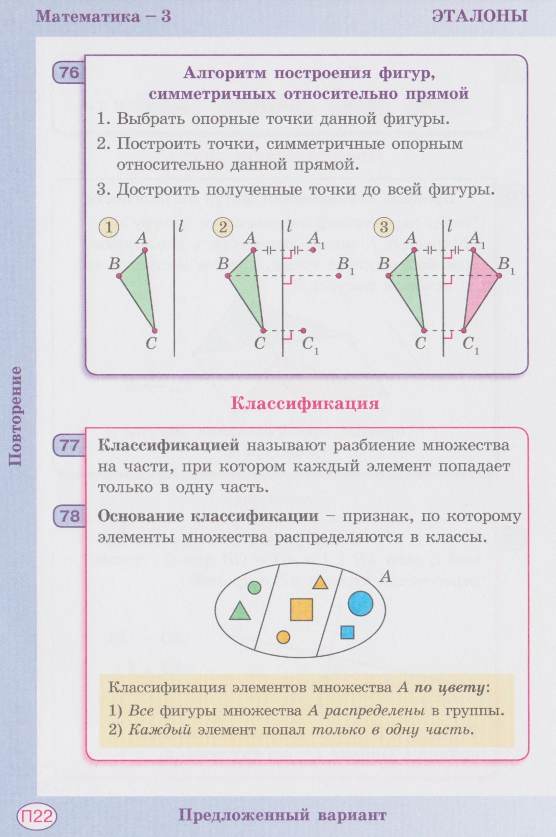 C:\Users\Настя\Pictures\2012-09-08 22\22 001.jpg