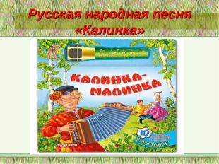 Русская народная песня «Калинка»