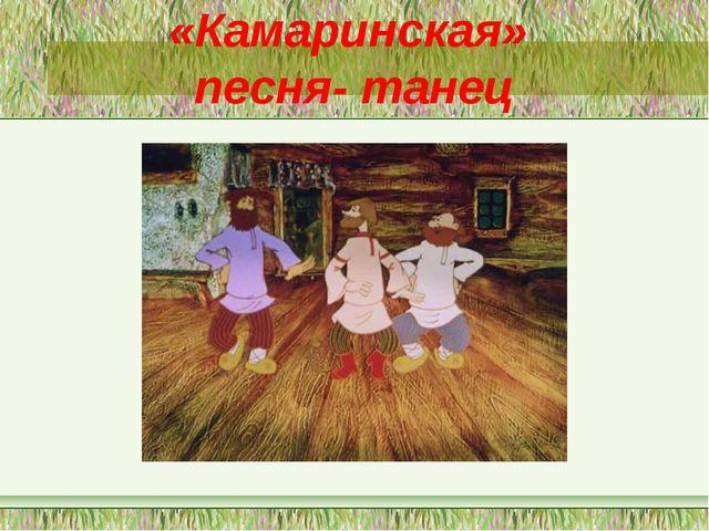 «Камаринская» песня- танец