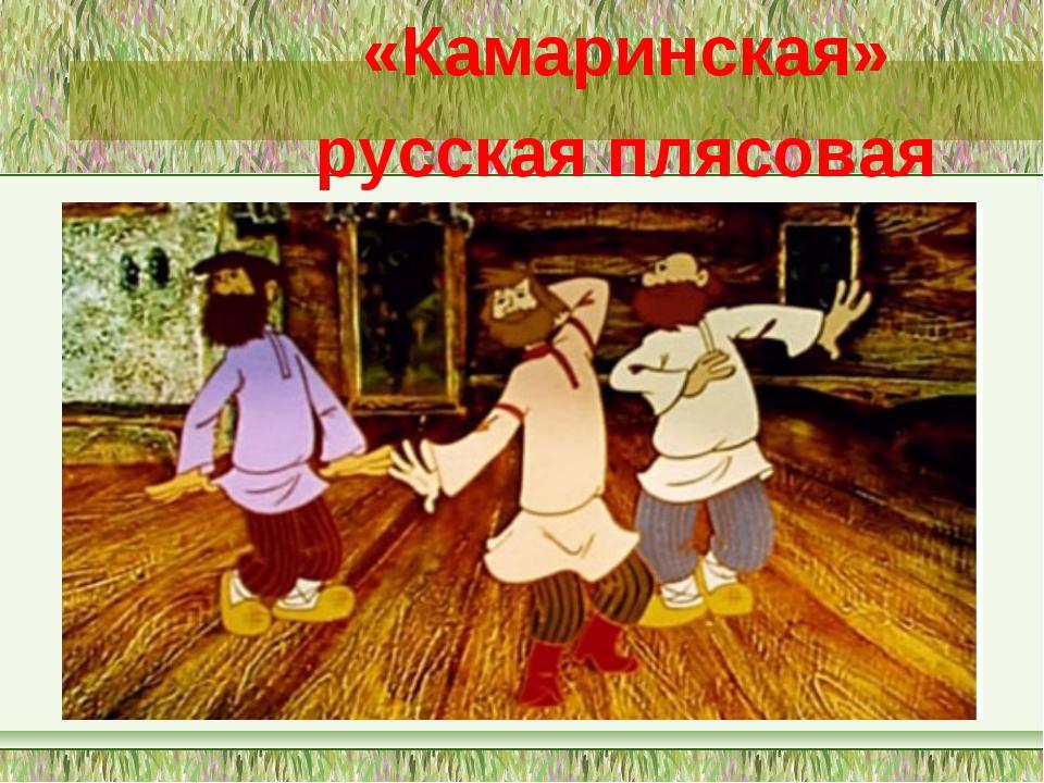 «Камаринская» русская плясовая