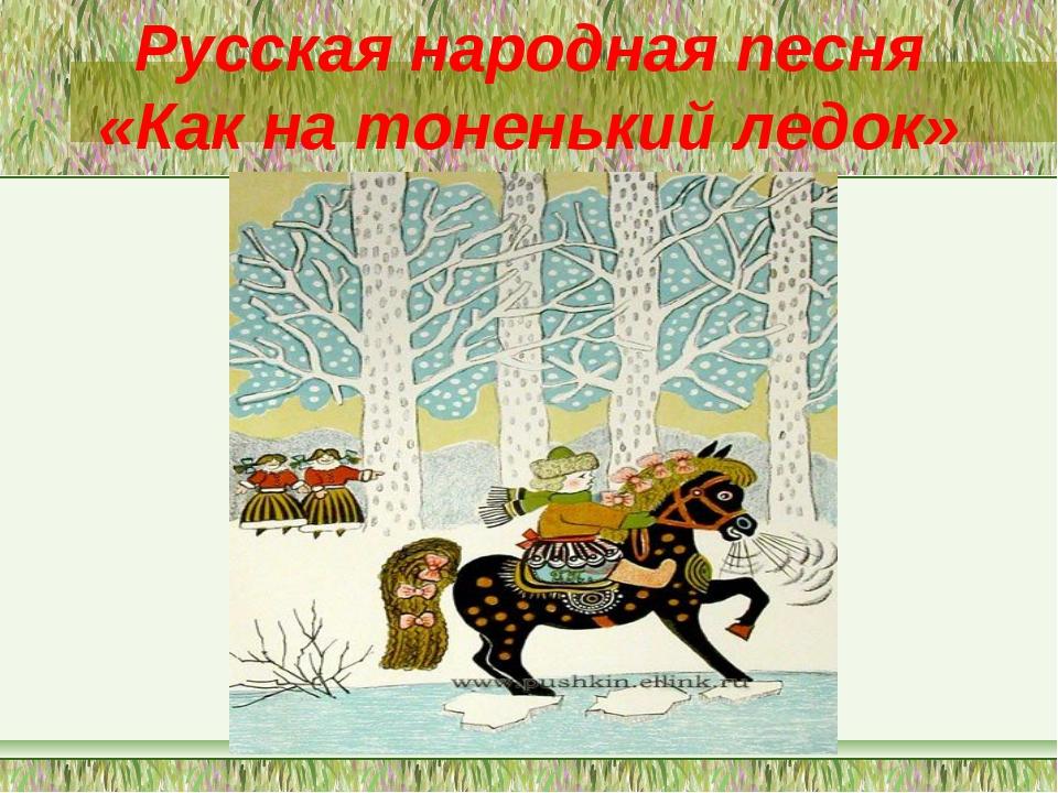 Русская народная песня «Как на тоненький ледок»