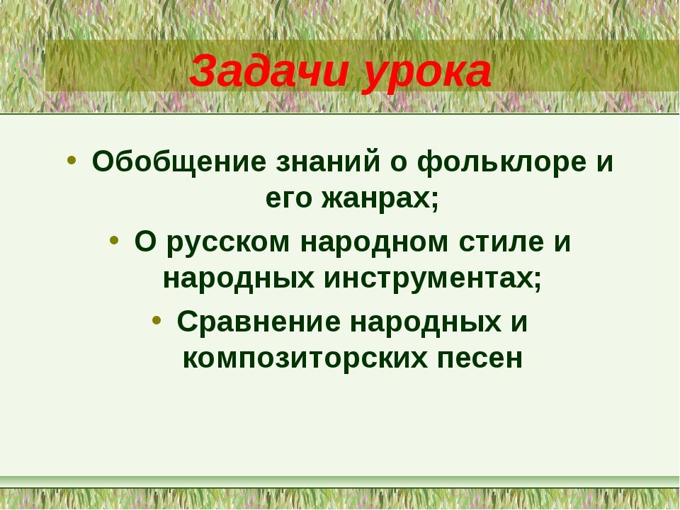 Задачи урока Обобщение знаний о фольклоре и его жанрах; О русском народном ст...
